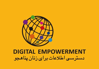 Digital Empowerment. Information access for refugee women. FCZB 2019